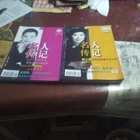 名人传记(1999  1——12缺第五期)