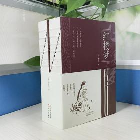 红楼梦(足本锁线装、清代画家孙温绘制红楼大观园图)(套装上下册)(全两册)