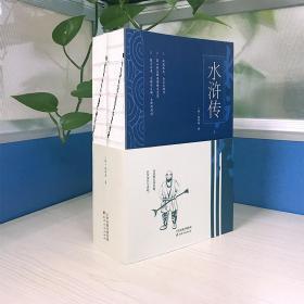 水浒传(足本锁线装、清代画家任熏绘制人物图)(套装上下册)(全两册)