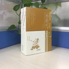 西游记(足本锁线装、手绘西游取经路线图)(套装上下册)(全两册)