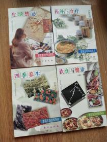 家庭生活百科系列-四季养生、 饮食与健康、生活禁忌、药补与食疗【4册合售】