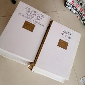 世界文学名著珍藏本(二十册)