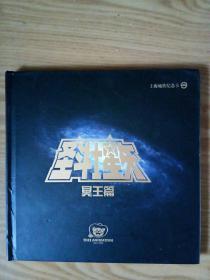 上海地铁纪念卡·圣斗士星矢冥王篇(册装12张全)