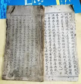 劝世文 太上感应篇   【单鱼尾 无界格 手写上板 20叶 40面】12.4×23.2厘米