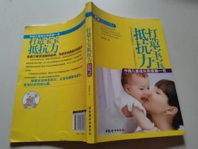 打造宝宝抵抗力:中国儿童成长免疫第一书