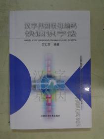 汉字基因联想编码快速识字法