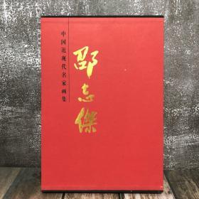 中国近现代名家画集:邵志杰