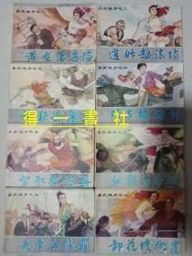 白衣侠女 全8册