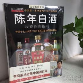 陈年白酒收藏投资指南(原装全新塑封)