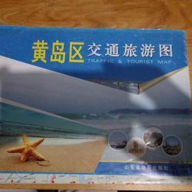 青岛市黄岛区交通旅游图,山东省地图出版社,2013年5月印刷