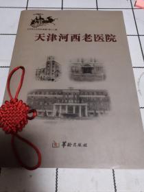 《河西文史资料选辑》等十三辑;天津河西老医院