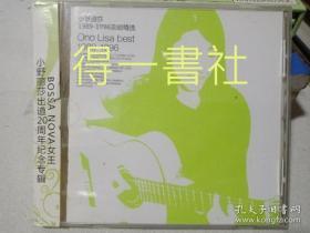 小野丽莎出道20周年纪念专辑(1989-1996浓缩精选)
