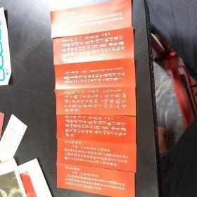 毛主席诗词书签7
