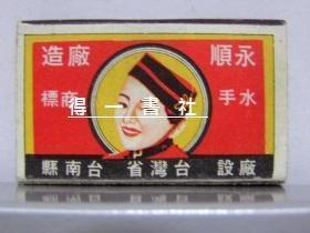 火花:台湾水手商标
