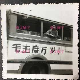 """6张 合售 老照片 文革 儿童 女孩 姑娘 街景 风景 """"毛主席万岁""""汽车 """"打倒美帝""""宣传画 外滩 武汉长江大桥 角度不多见"""