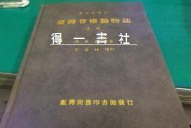 台湾脊椎动物志 中册