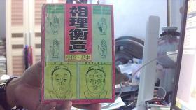 相理衡真-(清)义宁陈君淡野氏著(32开,88品)阳台3-放