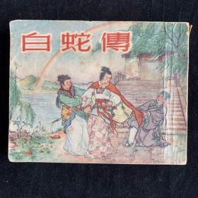 白蛇传——54年新美术1版3印