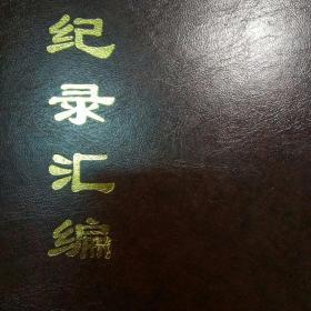 中国文献珍本丛书~叶文庄公奏疏