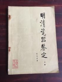 明清瓷器鉴定(上册)