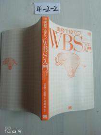 WBS入门 日文