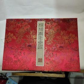 杨柳青年画选(中国天津杨柳青画手绘册页 连年有余 缎面) 4开精美 宣纸册页 12幅