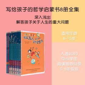 正版新书小学5 6年级 写给孩子的哲学启蒙书 1-8册套装 理想国图书