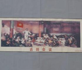 毛主席刺绣织锦丝织画古田会议文革刺绣红色收藏