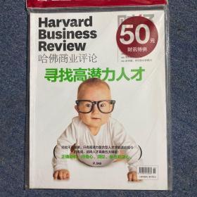 哈佛商业评论2014年6月