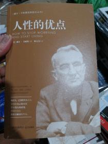 戴尔·卡耐基经典励志丛书:人性的优点