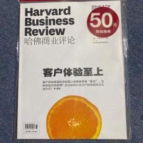 哈佛商业评论2014年2月