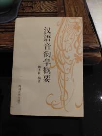汉语音韵学概要