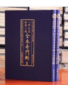 八门九星阴阳二遁 全本奇门断 布面精装影印正版古书2册