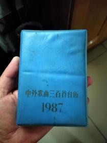 中外歌曲三百首台历1987