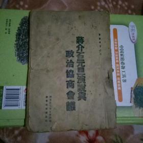 蒋介石元旦演说与政治协商会议  胶东版