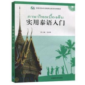 实用泰语入门教材 附MP3光盘 自学泰语入门基础教程 泰语速成 泰国工作旅游泰语书籍 泰语培训班教材 零基础学泰语 正版