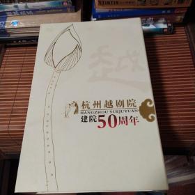 杭州越剧院建院50周年。VCD12盒装,杭州越剧院内盒未拆封