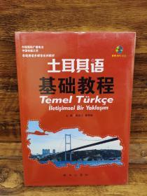 土耳其语基础教程