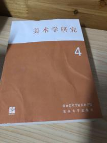 美术学研究(4)
