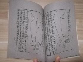 杨敬齐针灸全书[私藏品好]