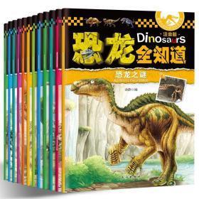 12册恐龙故事书儿童绘本 儿童十万个为什么恐龙星球侏罗纪公园百科全书幼儿科普读物带拼音书一二年级课外书籍幼儿园绘本未解之谜