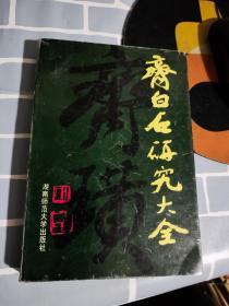 齐白石研究大全 【签名本】