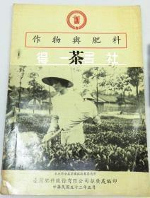 茶:作物与肥料