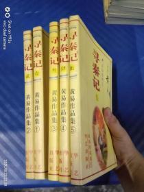 寻秦记(1-5)5本合售