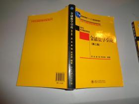 """普通高等教育""""十一五""""国家级规划教材·北京大学数学教学系列丛书·金融数学引论(第2版)."""