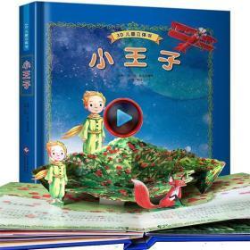 正版新书3D儿童小王子立体书珍藏版世界经典中文版注音一年级课外书二三年级儿童故事书6-8岁 童话带拼音绘本故事书彩绘世界名著文学