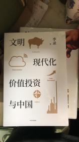 文明现代化投资价值与中国