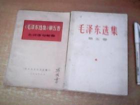 毛泽东选集第五卷+毛泽东选集第五卷名词语句解释   2册和售  品佳 【西4】