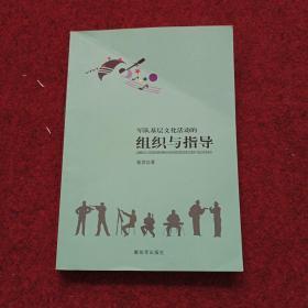 军队基层文化活动的组织与指导