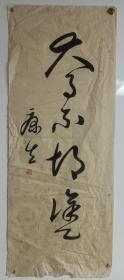文革历史人物康生小三尺条书法